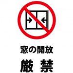 窓の開放を禁止する注意貼り紙テンプレート