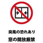 突風の危険による窓の開閉禁止注意貼り紙テンプレート