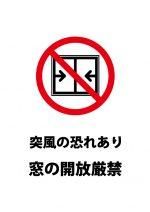 突風の危険による窓の開閉を禁止注意貼り紙テンプレート