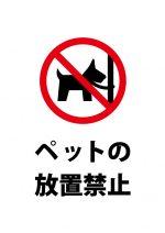 ペットの放置禁止注意貼り紙テンプレート
