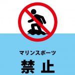 サーフィンやボディーボード等を禁止する注意貼り紙テンプレート