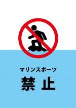 サーフィンやボディーボード等のマリンスポーツを禁止する注意貼り紙