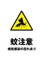 蚊からの病気感染注意呼びかけ貼り紙テンプレート