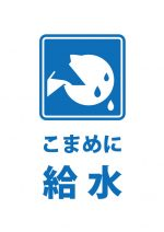 脱水症状の注意貼り紙テンプレート