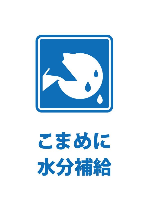水分補給を促す注意貼り紙テンプレート 無料商用可能注意書き
