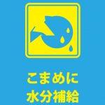 給水を促す注意喚起貼り紙テンプレート