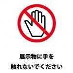 展示物を触ることを禁止する注意貼り紙テンプレート