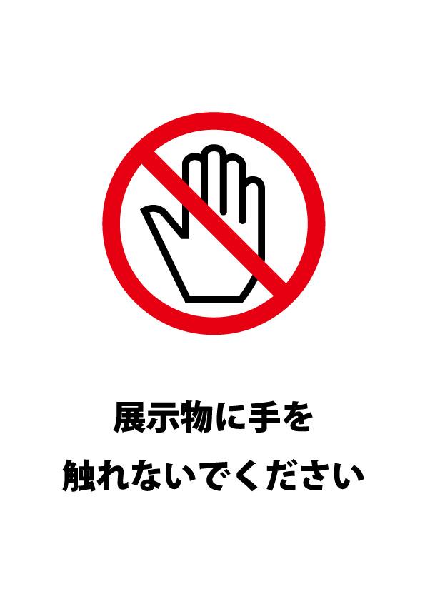 展示物を触ることを禁止する注意貼り紙テンプレート | 【無料 ...
