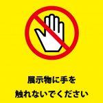展示物の接触禁止注意貼り紙テンプレート