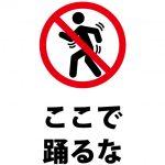 ダンスの練習等を禁止する注意貼り紙テンプレート