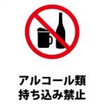 アルコール類の持ち込み禁止注意貼り紙テンプレート