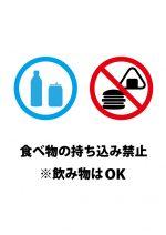 食べ物NG、飲み物OKの注意貼り紙テンプレート