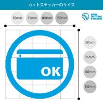 クレジットカード使用OK・許可マークのカッティングステッカー光沢タイプ・耐水・屋外耐候3~4年