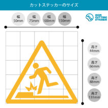 足元の段差注意標識マークのカッティングステッカー光沢タイプ・耐水・屋外耐候3~4年