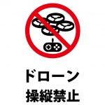 ドローン操縦禁止の貼り紙テンプレート