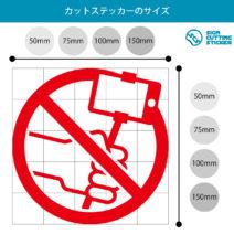 自撮り棒禁止マークのカッティングステッカー光沢タイプ・耐水・屋外耐候3~4年