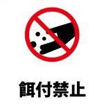 動物等への餌付け禁止を表す注意貼り紙テンプレート
