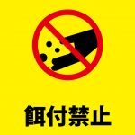動物への餌付け禁止注意貼り紙テンプレート