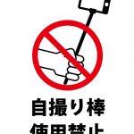 自撮り棒使用禁止注意貼り紙テンプレート