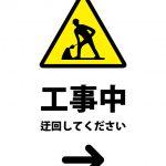 工事中につき右への迂回を促す注意貼り紙テンプレート