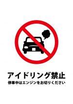 停車中のアイドリング禁止の注意貼り紙テンプレート