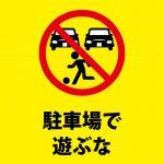 駐車場内での遊び禁止注意貼り紙テンプレート