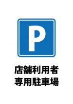店舗利用者専用駐車場を表す注意貼り紙テンプレート