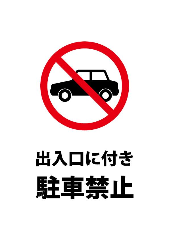 出入口のため駐車禁止を表す注意貼り紙テンプレート   【無料・商用 ...