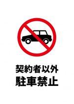 契約者以外駐車禁止を表す注意貼り紙テンプレート