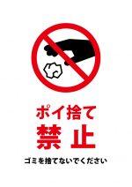 ゴミを捨て禁止の注意貼り紙テンプレート