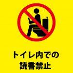 トイレで読書を禁止する注意貼り紙テンプレート