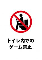 トイレ内でのゲーム禁止注意貼り紙テンプレート