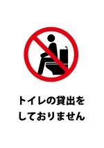 トイレの貸し出しを断る注意貼り紙テンプレート