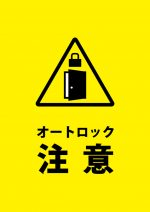 オートロック注意喚起貼り紙テンプレート