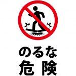 のるな 危険の注意貼り紙テンプレート