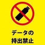 USB等でのデータの持出を禁止する注意貼り紙テンプレート