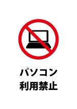 パソコン利用禁止の注意貼り紙テンプレート