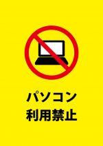 ノートパソコン等の利用禁止注意貼り紙テンプレート