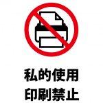 私的使用の印刷禁止注意貼り紙テンプレート