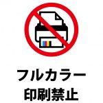 フルカラーでの印刷禁止注意貼り紙テンプレート