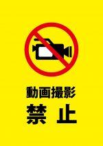 動画・ムービー撮影の禁止を表す注意貼り紙テンプレート