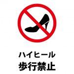 ハイヒール歩行禁止を表す注意貼り紙テンプレート