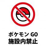 施設内でのポケモンGOの禁止を表す注意貼り紙テンプレート