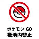 敷地内でのポケモンGOの禁止を表す注意貼り紙テンプレート