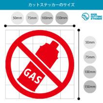 ガス使用禁止マークのカッティングステッカー・シール