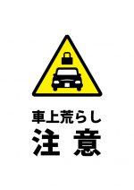 車上荒らし注意貼り紙テンプレート