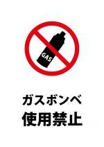 ガスボンベ使用禁止、注意貼り紙テンプレート