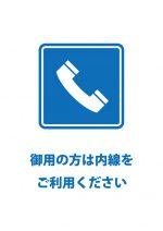 来客等への内線の利用を促す貼り紙テンプレート