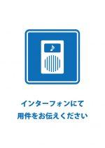 インターフォンでの通話を促す貼り紙テンプレート