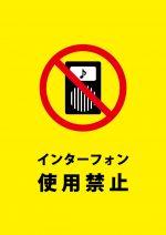 インターフォンの使用禁止を伝える注意貼り紙テンプレート